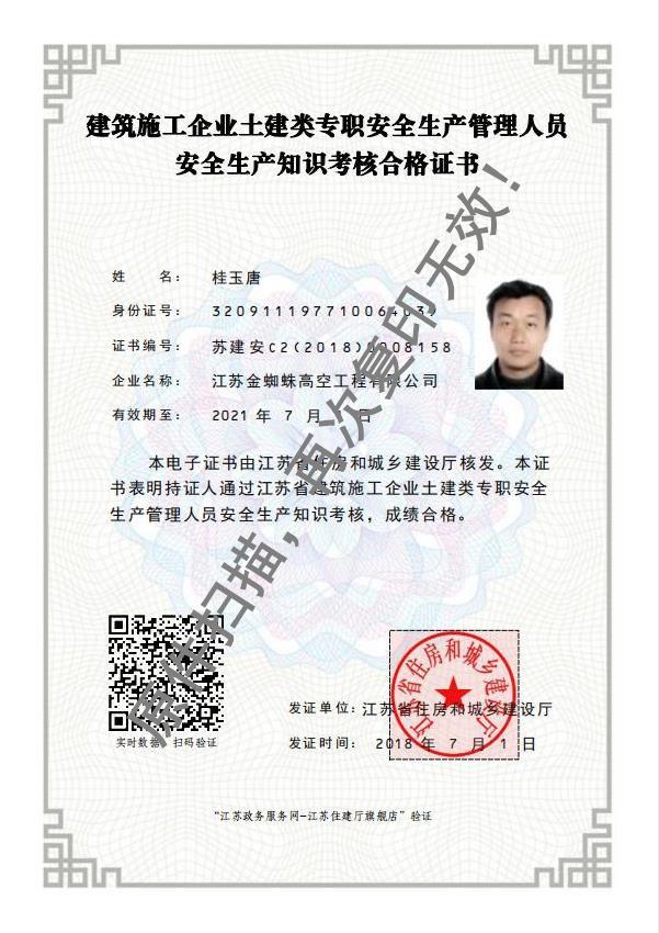 安全员证书