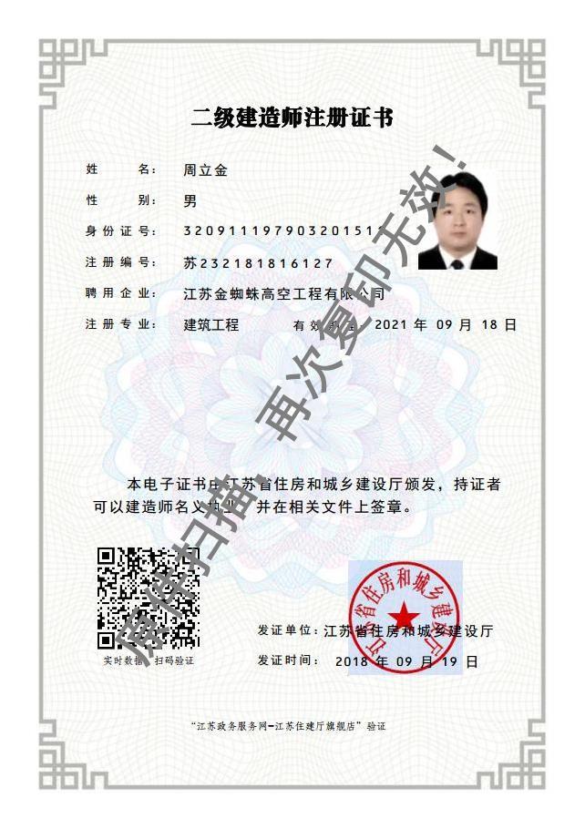 二级建造师注册证书