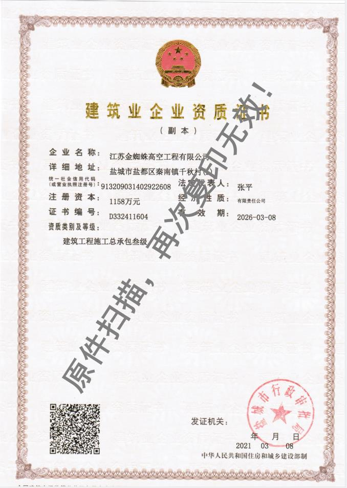 建筑工程凯发k8国际官网总承包资质证书