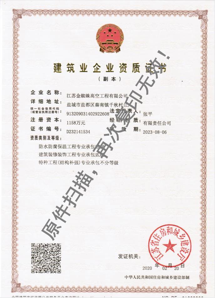 防水凯发k8国际保温、装饰装修、特种工程专业承包资质证书